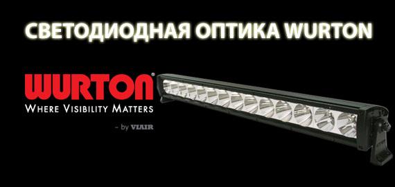 Светодиодные фары Wurton